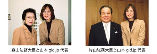 20030221_森山大臣.jpg