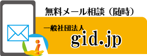 gids_gid.jpメール相談.png