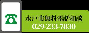 gids_水戸市無料電話相談.png